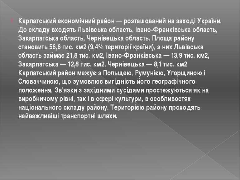Карпатський економічний район — розташований на заході України. До складу вхо...
