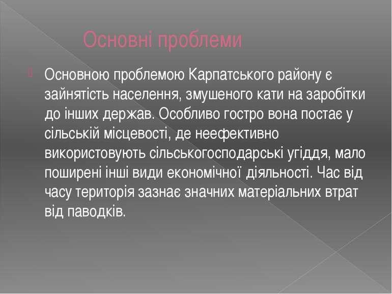 Основні проблеми Основною проблемою Карпатського району є зайнятість населенн...