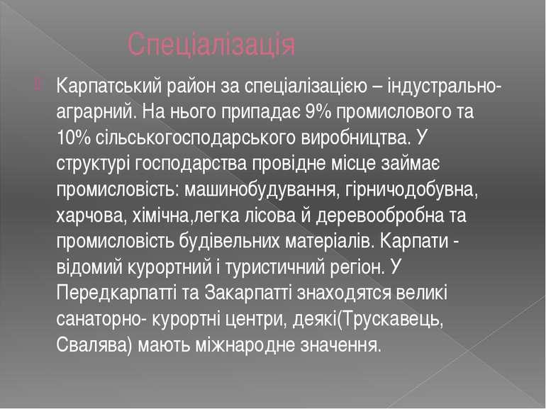 Спеціалізація Карпатський район за спеціалізацією – індустрально-аграрний. На...
