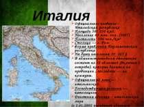 Берега Италии омываются морями: на Западе Лигурийским и Тирренским, на Юге Ио...