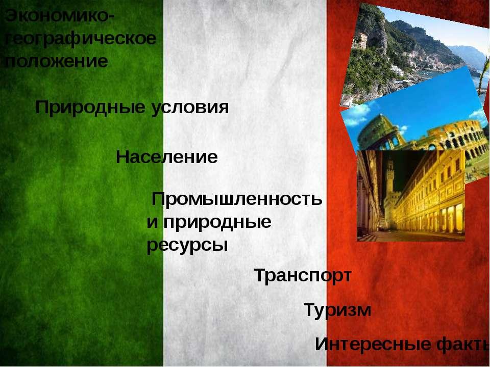 Природные условия Италия находится в пределах лесной зоны умеренного пояса (н...