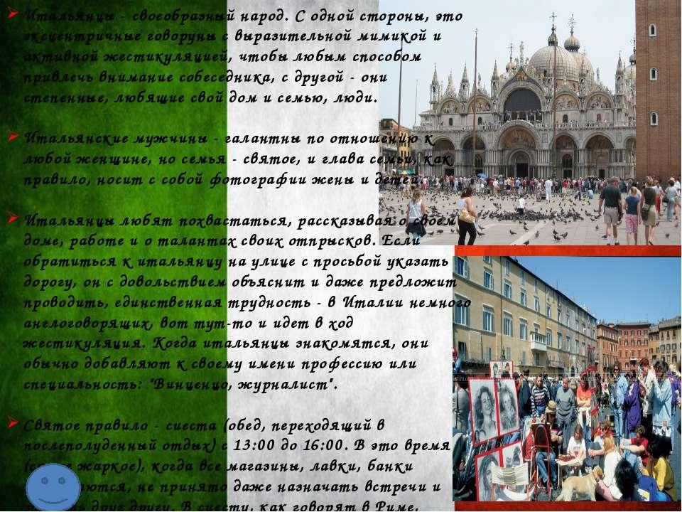 Если потребуется найти что-то действительно важное для итальянца, то без сомн...