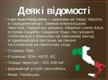 Деякі відомості Італі йська Респу бліка— держава на півдніЄвропи, вСередзе...