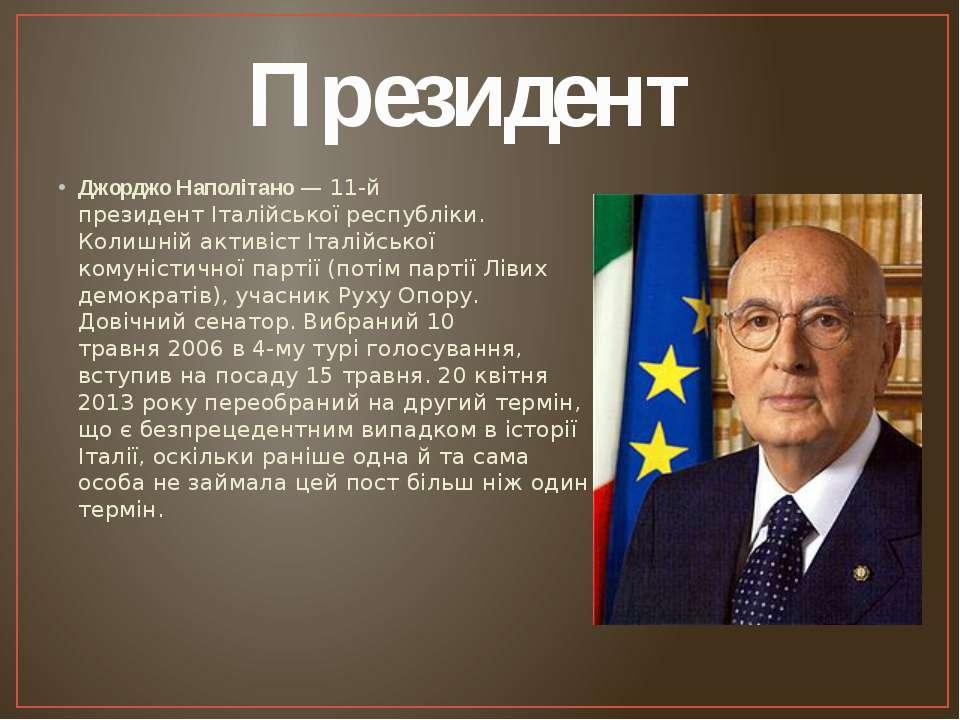 Президент Джорджо Наполітано— 11-й президентІталійської республіки. Колишні...