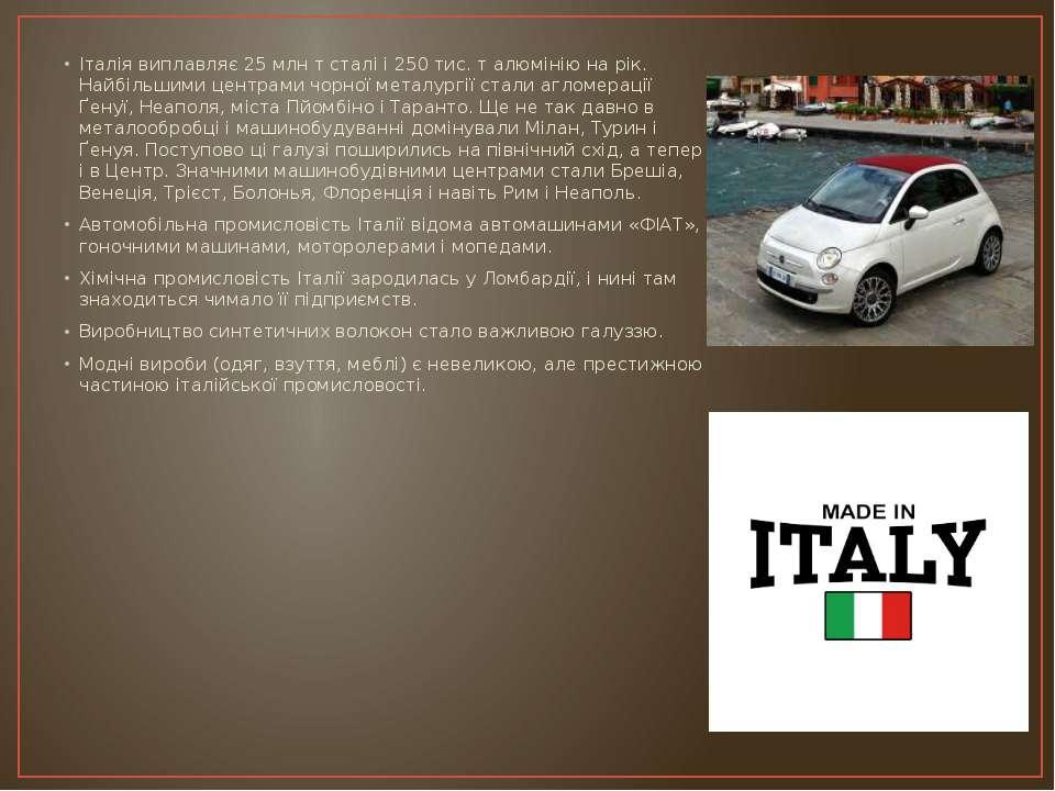 Італія виплавляє 25млн т сталі і 250 тис. т алюмінію на рік. Найбільшими цен...