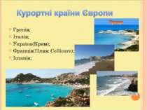 Греція; Італія; Україна(Крим); Франція(Пляж Collioure); Іспанія;