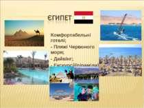 Комфортабельні готелі; - Пляжі Червоного моря; - Дайвінг; - Екскурсії(піраміди);