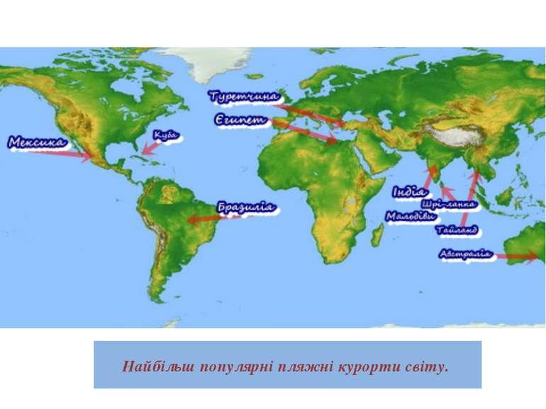 Найбільш популярні пляжні курорти світу.