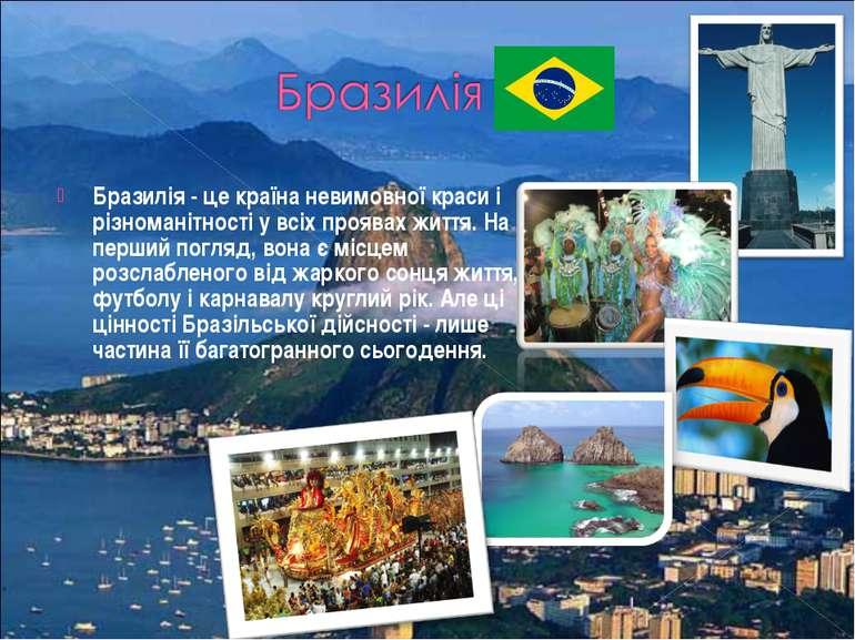 Бразилія - це країна невимовної краси і різноманітності у всіх проявах життя....