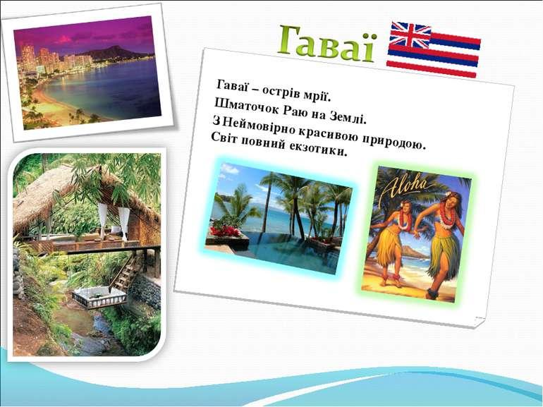Гаваї – острів мрії. Шматочок Раю на Землі. З Неймовірно красивою природою. С...