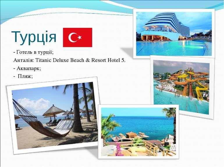 Турція - Готель в турції; Анталія: Titanic Deluxe Beach & Resort Hotel 5. - А...