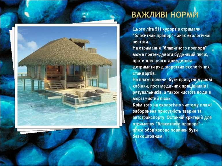 """Цього літа 511 курортів отримали """"блакитний прапор"""" - знак екологічної чистот..."""