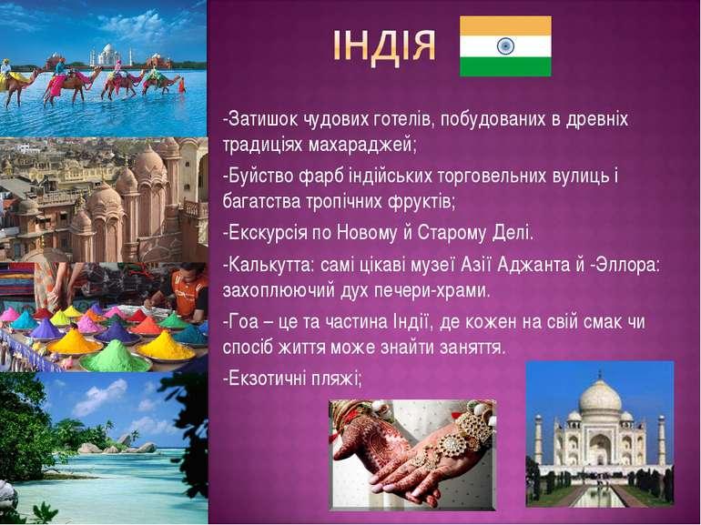-Затишок чудових готелів, побудованих в древніх традиціях махараджей; -Буйств...