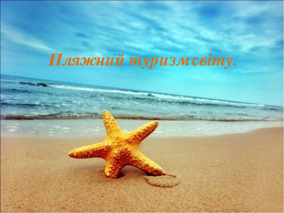 Пляжний туризм світу.