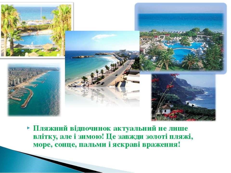 Пляжний відпочинок актуальний не лише влітку, але і зимою! Це завжди золоті п...