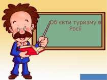 Об'єкти туризму в Росії Prezentacii.com