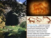 Капова печера - карстова печера на території Бурзянского району республіки Ба...