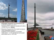 Монумент Перемоги на Поклонній горі— величний монумент на честь ПеремогиСРС...