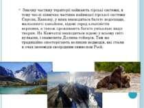 Значну частину території займають гірські системи, в тому числі північна част...