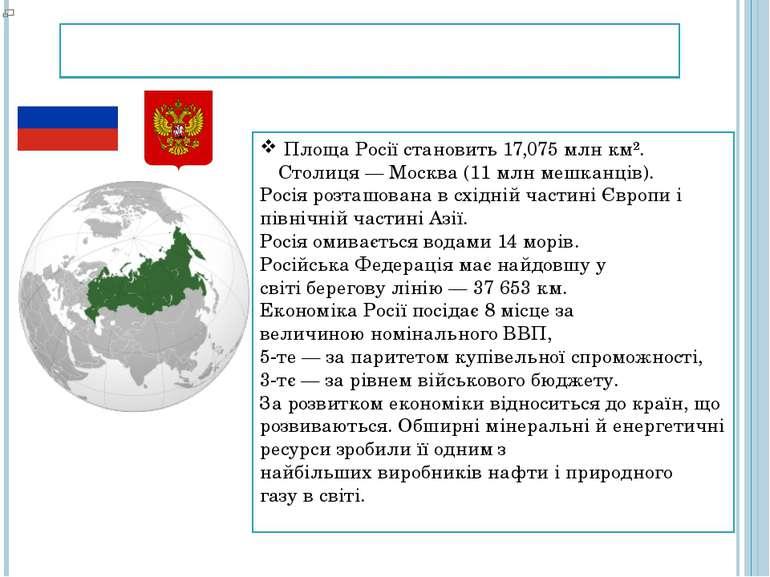 Географічне розташування Площа Росії становить 17,075млн км². Столиця—Моск...