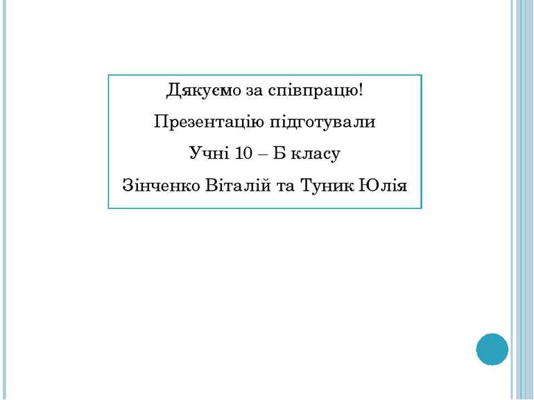 Дякуємо за співпрацю! Презентацію підготували Учні 10 – Б класу Зінченко Віта...