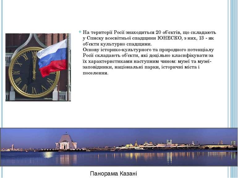 На території Росії знаходиться 20 об'єктів, що складають у Списку всесвітньої...