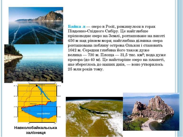 Природні пам'ятки Байка л— озеро вРосії, розкинулося в горах Південно-Східн...
