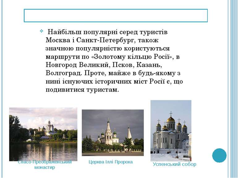 Антропогенні пам'ятки Найбільш популярні серед туристів Москва і Санкт-Петерб...
