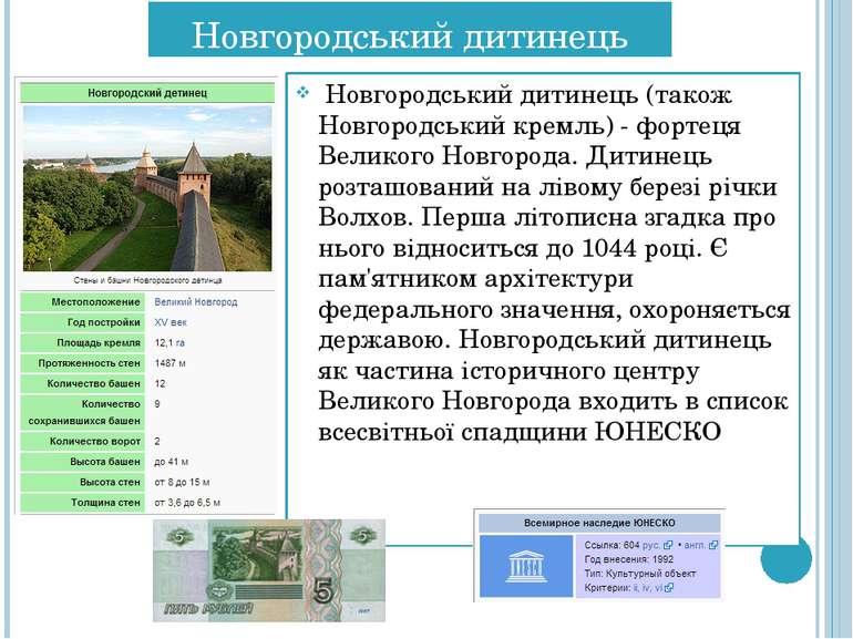 Новгородський дитинець Новгородський дитинець (також Новгородський кремль) - ...