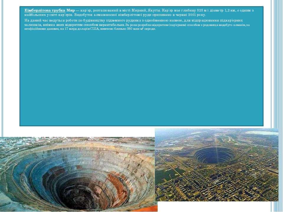 Кімберлітова трубкаМир—кар'єр, розташований в містіМирний,Якутія. Кар'єр...