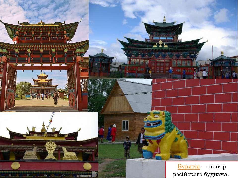 Бурятія— центр російского будизма.