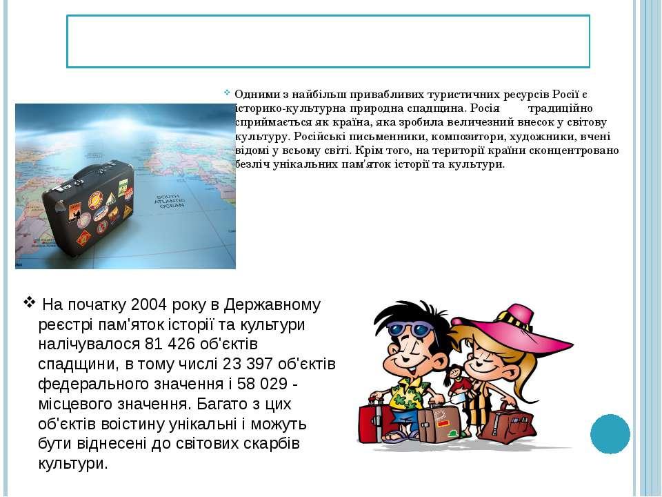 Туристський потенціал Росії Одними з найбільш привабливих туристичнихресурс...