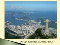 Ріо-де-Жанейро (6,2 млн. чол.)