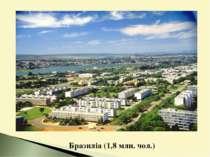 Бразиліа (1,8 млн. чол.)
