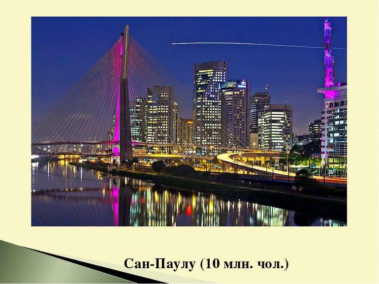 Сан-Паулу (10 млн. чол.)