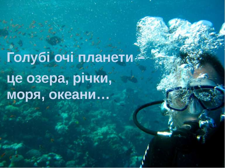 Голубі очі планети – це озера, річки, моря, океани…