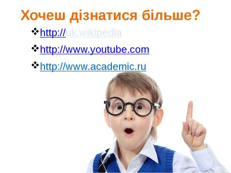 Хочеш дізнатися більше? http://uk.wikipedia http://www.youtube.com http://www...