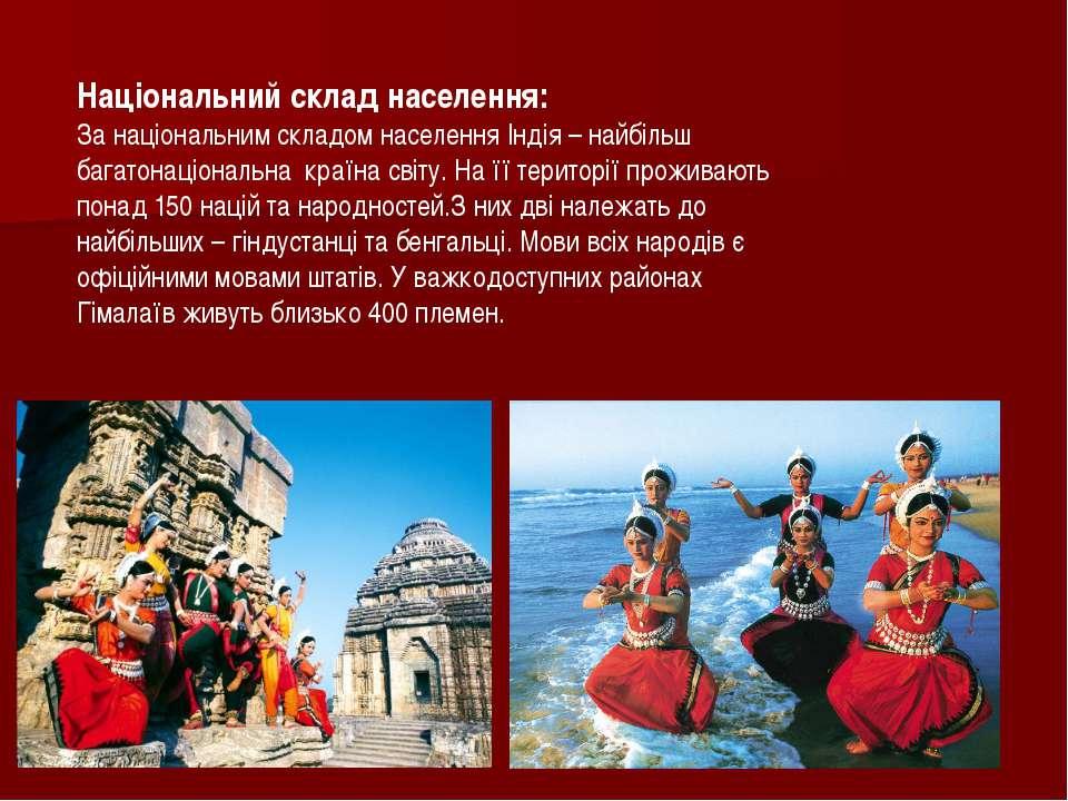 Національний склад населення: За національним складом населення Індія – найбі...