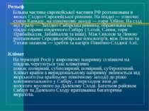 Рельєф Більша частина європейської частини РФ розташована в межахСхідно-Євро...