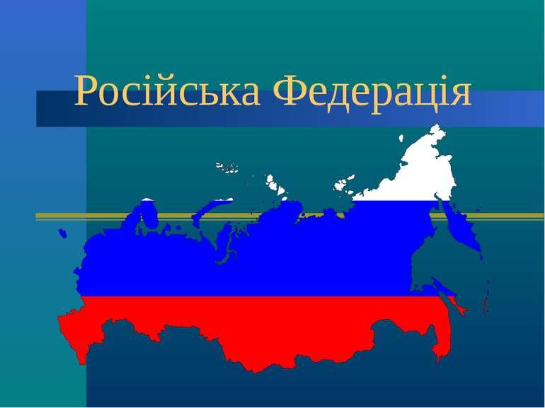 Російська Федерація