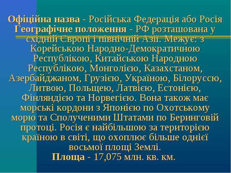Офіційна назва- Російська Федерація або Росія Географічне положення- РФ роз...