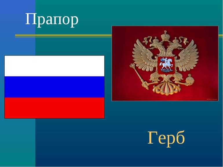 Герб Прапор