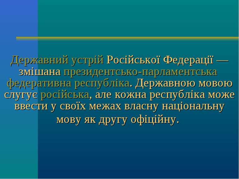 Державний устрійРосійської Федерації— змішанапрезидентсько-парламентськаф...