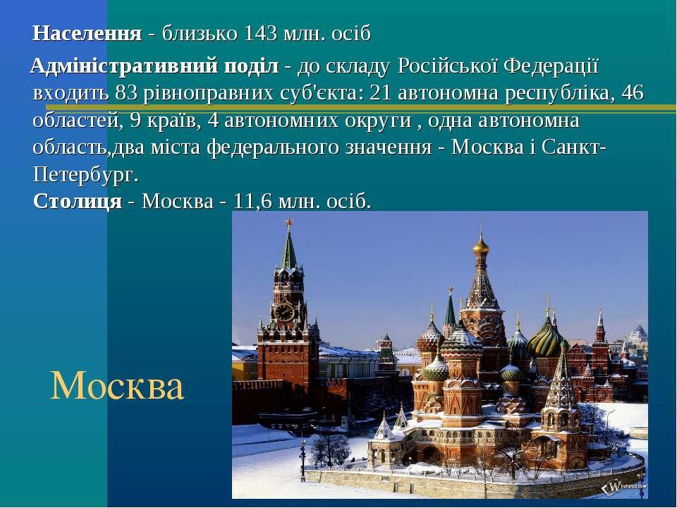 Москва Населення- близько 143 млн. осіб Адміністративний поділ- до складу Р...