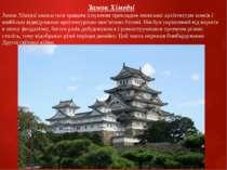 Замок Хімедзі Замок Хімедзі вважається кращим існуючим прикладом японської ар...