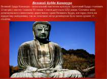 Великий Будда Камакура Великий Будда Камакура – колосальний пам'ятник культур...