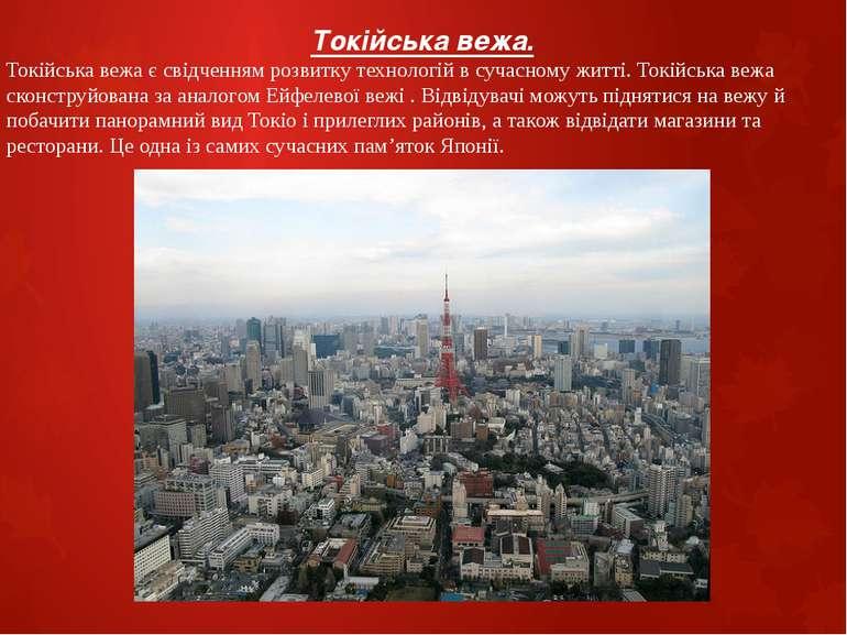 Токійська вежа. Токійська вежа є свідченням розвитку технологій в сучасному ж...