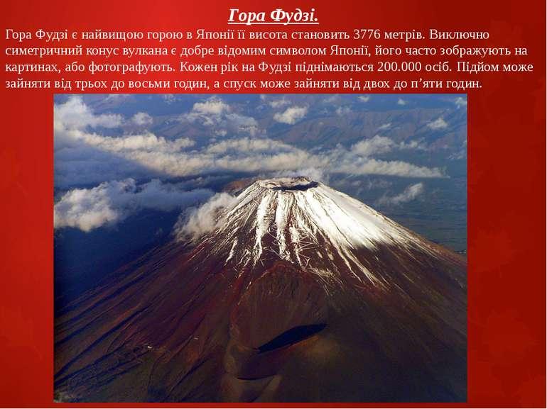 Гора Фудзі. Гора Фудзі є найвищою горою в Японії її висота становить 3776 мет...
