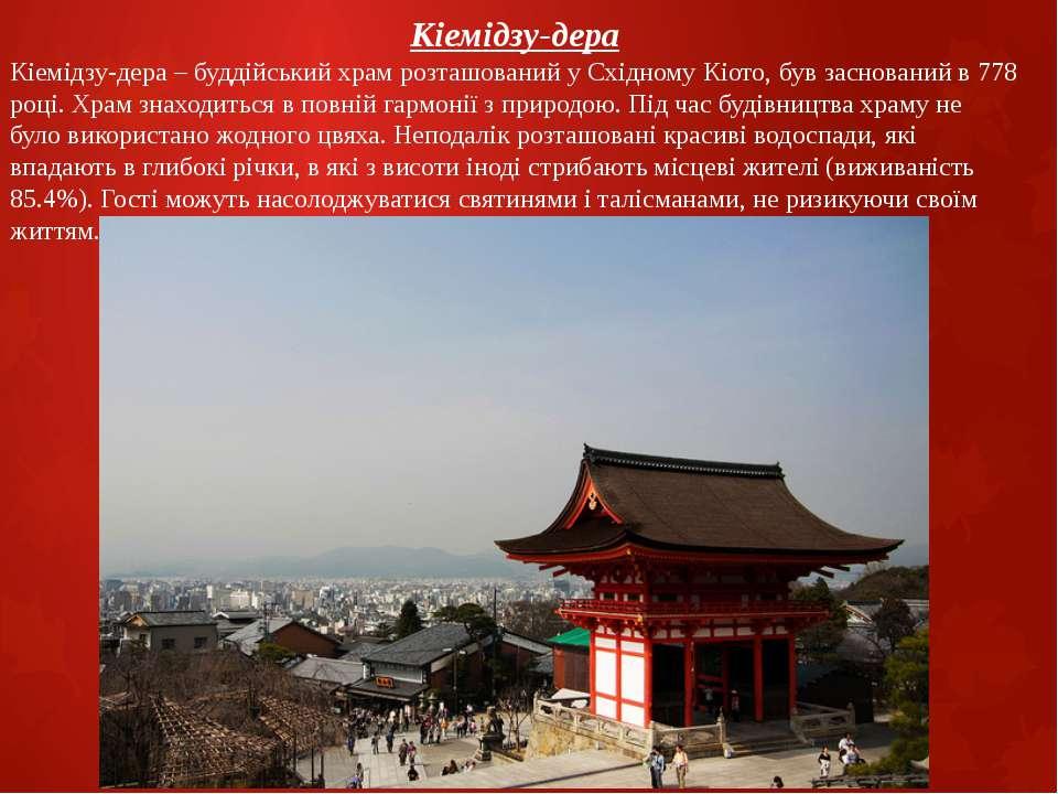 Кіемідзу-дера Кіемідзу-дера – буддійський храм розташований у Східному Кіото,...