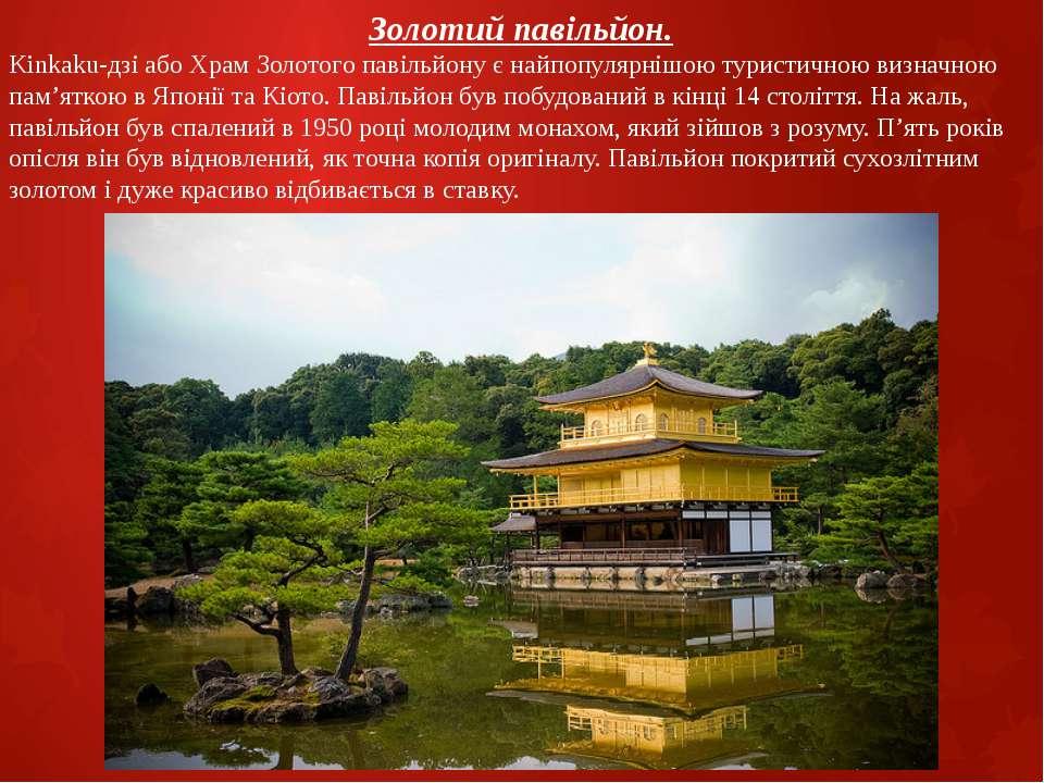 Золотий павільйон. Kinkaku-дзі або Храм Золотого павільйону є найпопулярнішою...
